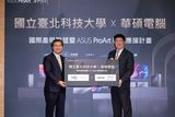 北科大攜手華碩 贊助設計新秀出國爭光NTUT Joins ASUSTeK in Project to Promote Young Design Talent
