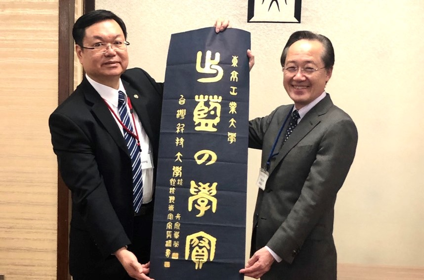 To Develop a Win-Win Situation for Industry-University Collaboration, Taiwan University of ScienceTechnology (NTUST), Tokyo Institute of Technologythe top Universities Gathered in Tokyo.