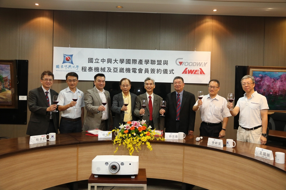 Congratulate Taiwan Biggest Machine Tool Manufacturer, Goodway Group, joins NCHU GLORIA