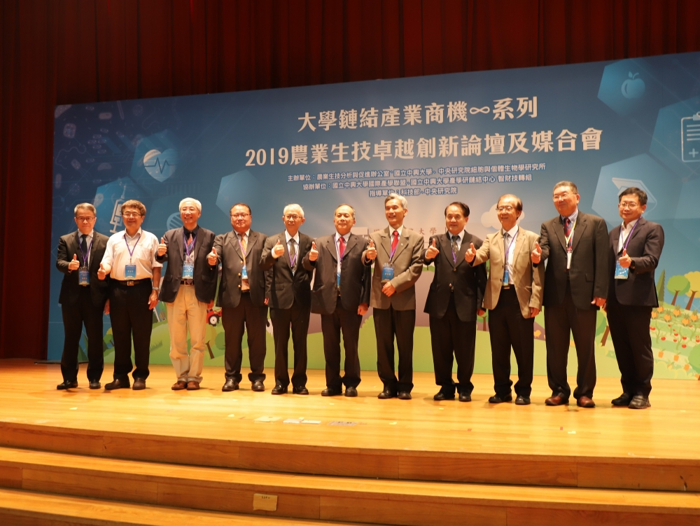 National Chung Hsing University cerebrates a-hundred-year anniversary with ultimate business opportunity