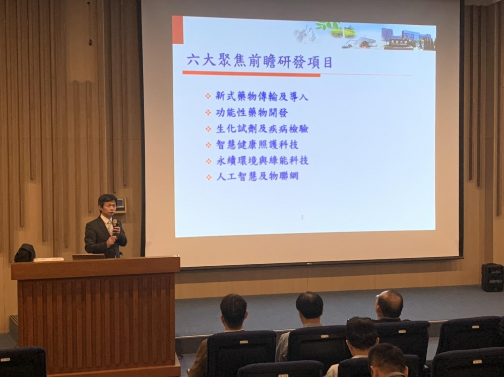 Technology Sharing Conference of Chang Gung University International Smart Biomedical Industry Alliance