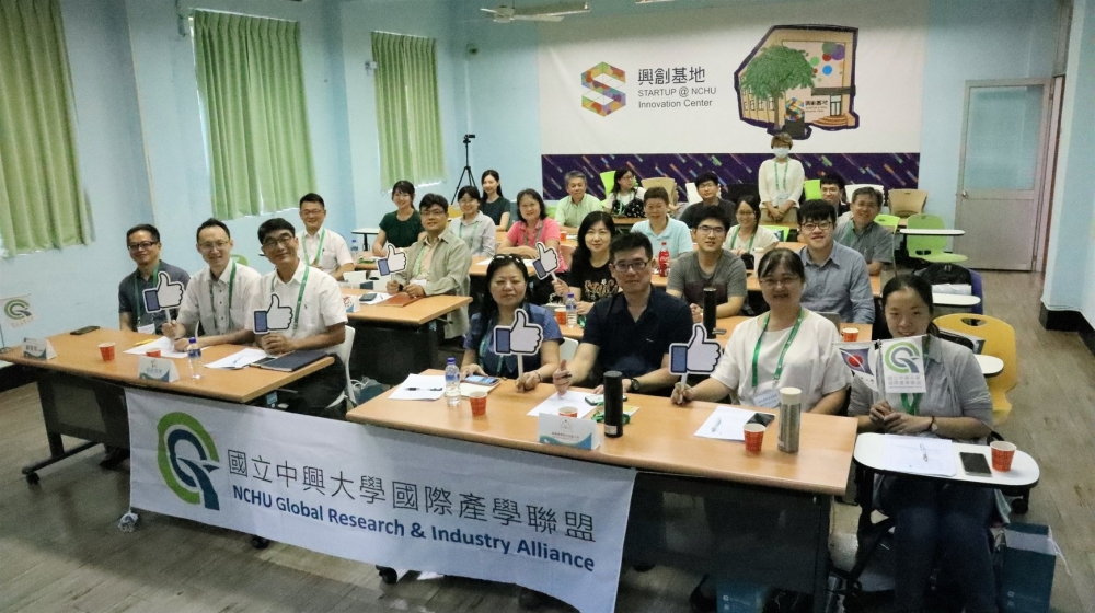"""The Patents, Technology Licensing, And Intellectual Property Evaluation Introduction,"" the Intercommunication Course of NCHU  Global Research & Industry Alliance Member"