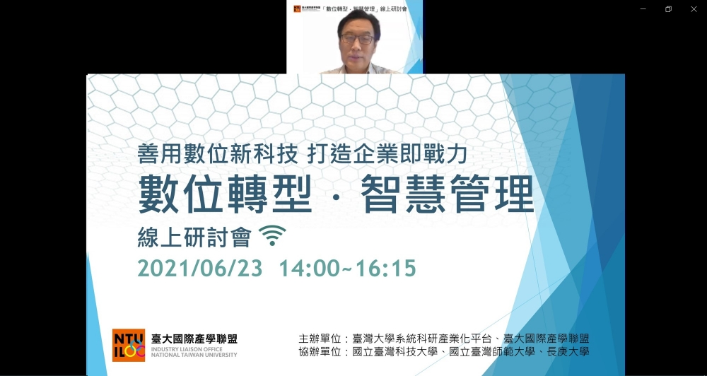 National Taiwan University Held a Seminar on Digital Technologies to Help Industries with Transformation Strategies