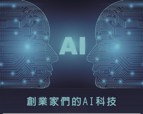 Scientific Research and Industrialization Platform Project: Taoyuan - Taichung makes a pact on driving forth interdisciplinary innovations in scientific research And the formation of industry clusters- Artificial Intelligence of Entrepreneurs